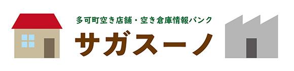 空き家店舗・倉庫情報バンク「サガスーノ」