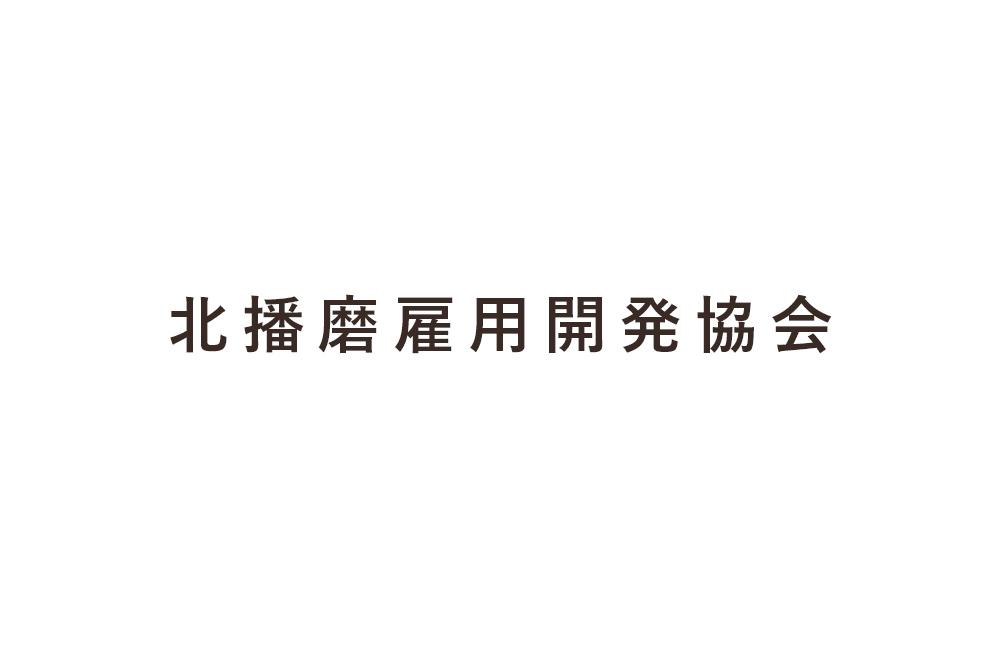 北播磨雇用開発協会