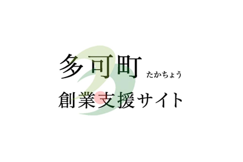 創業支援サイト