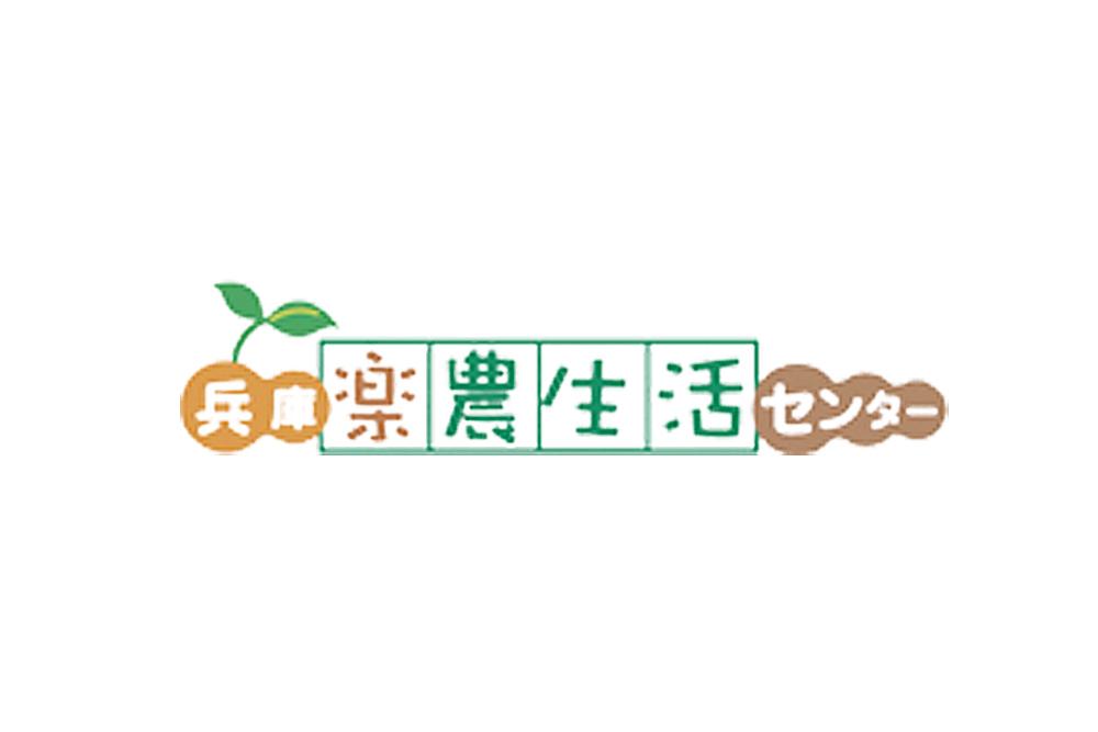 兵庫楽農生活センター